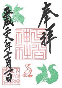下谷神社 隆栄稲荷神社 11月朔日御朱印
