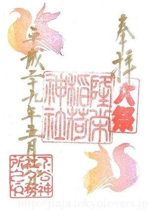 下谷神社 隆栄稲荷社 例大祭限定御朱印