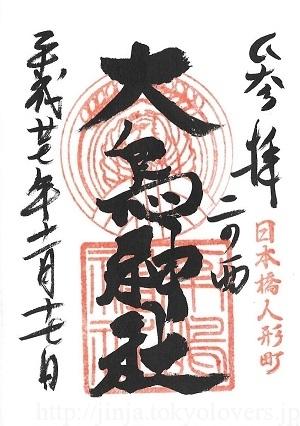 松島神社 大鳥神社御朱印