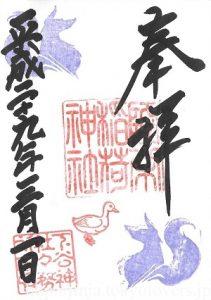 下谷神社 隆栄稲荷神社 3月朔日御朱印