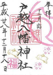 戸越八幡神社 十二月詣限定御朱印 (3)