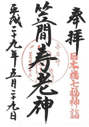 笠間稲荷神社東京別社 本橋七福神めぐり・寿老神 御朱印