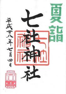 七社神社 夏詣御朱印