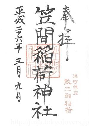 笠間稲荷神社東京別社 御朱印
