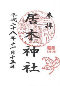 居木神社 11月(霜月)限定御朱印