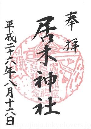 居木神社 御朱印