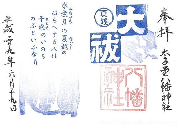 太子堂八幡神社 夏越の大祓御朱印