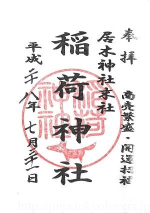 居木神社 稲荷神社御朱印