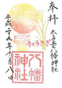 太子堂八幡神社 9月御朱印(月見)