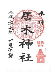 居木神社 1月(睦月)限定御朱印