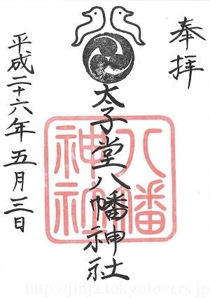 太子堂八幡神社 御朱印(平成26年)