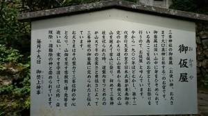 三峯神社 御仮屋神社 (3)