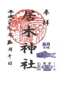 居木神社 5月(皐月)限定御朱印