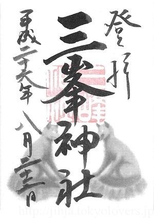 三峯神社 御朱印 書き置き(お犬様)