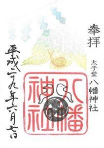 太子堂八幡神社 6月御朱印(紫陽花とカタツムリ)