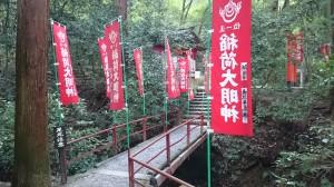 寶登山神社 宝玉稲荷神社 橋