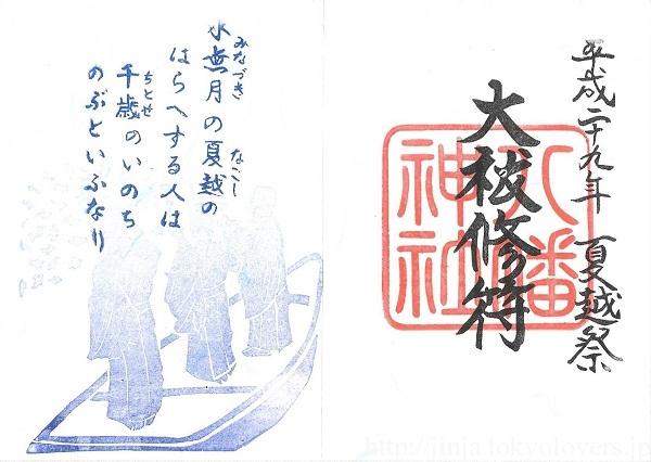 太子堂八幡神社 夏越祭大祓修符