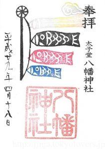 太子堂八幡神社 御朱印(こいのぼり)