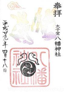 太子堂八幡神社 御朱印(幸せうさぎ)