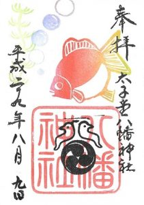 太子堂八幡神社 8月御朱印(ピンポンパール)