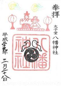 太子堂八幡神社 御朱印(ひな祭り)