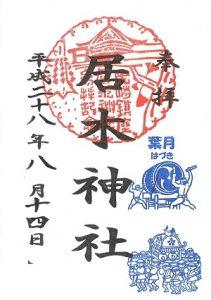 居木神社 8月(葉月)限定御朱印