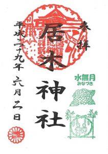 居木神社 6月(水無月)限定御朱印