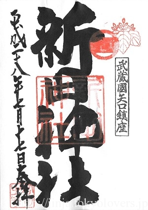 新田神社 御朱印