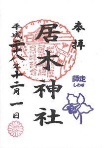 居木神社 12月(師走)限定御朱印