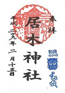 居木神社 2月(如月)限定御朱印