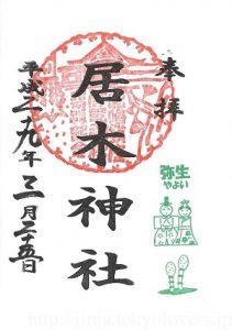 居木神社 3月(弥生)限定御朱印