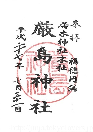 居木神社 厳島神社御朱印