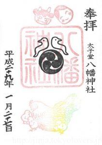 太子堂八幡神社 御朱印(干支の酉・節分)