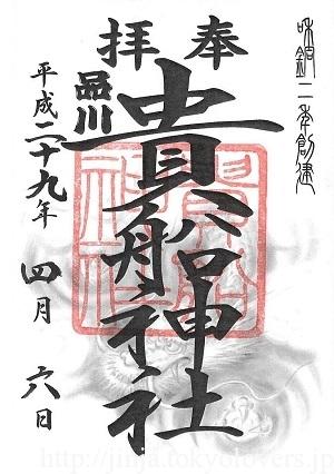 品川貴船神社 御朱印(新)