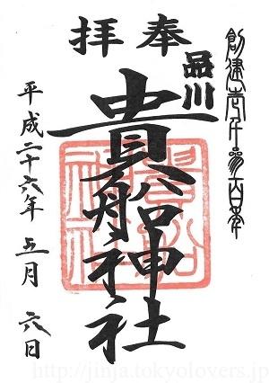 品川貴船神社 御朱印(旧)