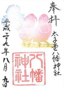 太子堂八幡神社 8月御朱印(コザクラインコ)