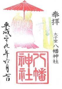 太子堂八幡神社 6月御朱印(神前結婚式と相生の榊)
