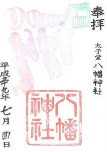 太子堂八幡神社 7月御朱印(みたままつり)