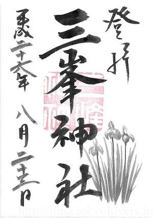 三峯神社 御朱印 書き置き(菖蒲)