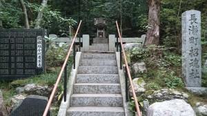 寶登山神社 長瀞町招魂社