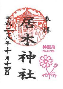 居木神社 10月(神無月)限定御朱印