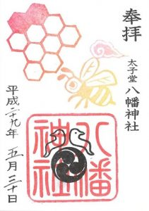 太子堂八幡神社 5月御朱印(ニホンミツバチ)