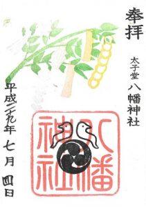太子堂八幡神社 7月御朱印(七夕)