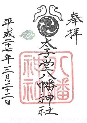 太子堂八幡神社 御朱印(平成27年)