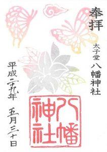 太子堂八幡神社 5月御朱印(サツキとチョウ)