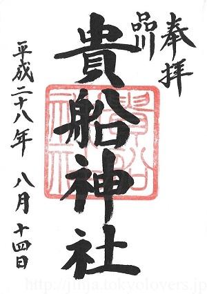 品川貴船神社 御朱印(平成28年)