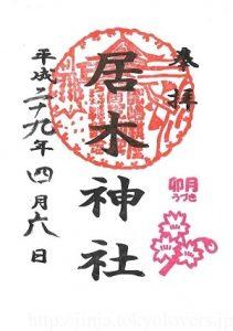 居木神社 4月(卯月)限定御朱印