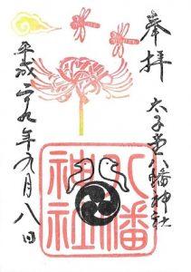 太子堂八幡神社 9月御朱印(赤とんぼと彼岸花)