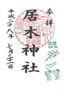 居木神社 7月(文月)限定御朱印