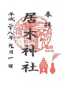 居木神社 9月(長月)限定御朱印